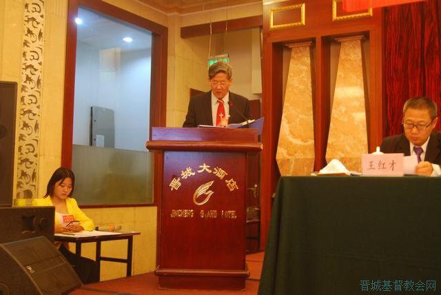晋城市基督教两会换届选举工作圆满完成