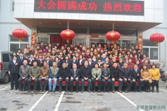 热烈祝贺沁水县基督教两会成立